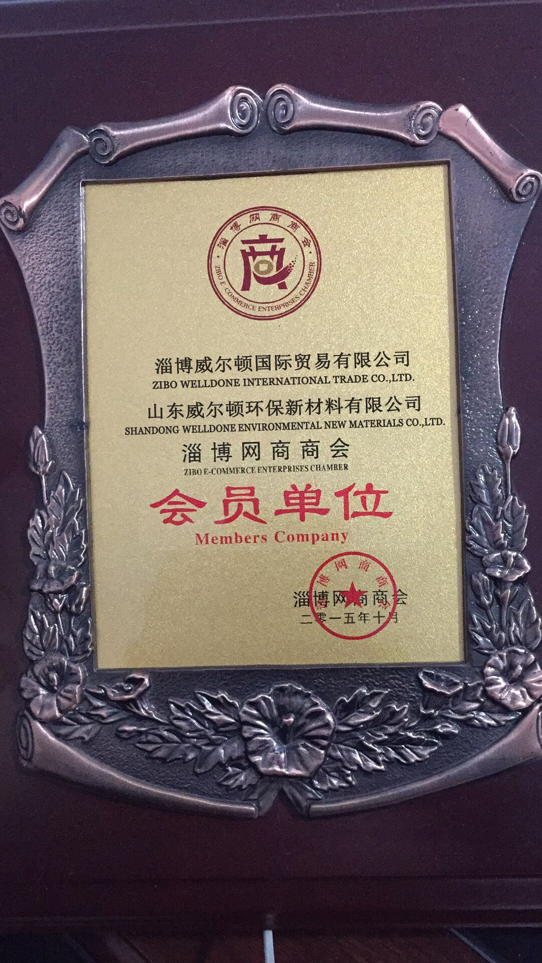 Membre de Zibo E-business Enterprises Chamber