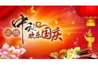 Happy National Holiday und Mid-Autumn Festival