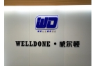 Welcome to WellDone in Qingdao