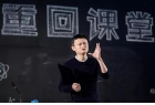 Ali Jack Ma Announced the Inheritance Plan
