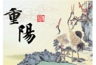 Double Ninth Festival of Chinese