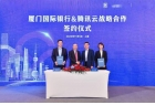 Xiamen International Bank y Tencent Cloud llegaron a una cooperación estratégica para construir un l